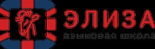 ЭЛИЗА - Языковая школа